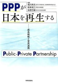 PPPが日本を再生する / 成長戦略と官民連携