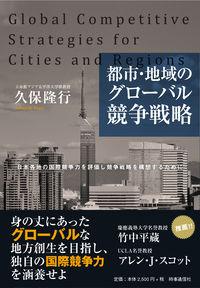 都市・地域のグローバル競争戦略