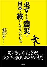 必ずくる震災で日本を終わらせないために。