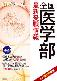 全国医学部最新受験情報 2020年度用の表紙画像
