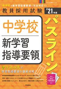 中学校新学習指導要領パスライン(2021年度版 Pass Line突破シリーズ⑤)