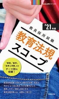 教育法規スコープ(2021年度版 Handy 必携シリーズ②)