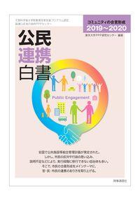 公民連携白書2019~2020