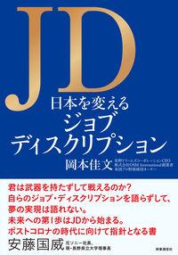JD 日本を変えるジョブディスクリプション
