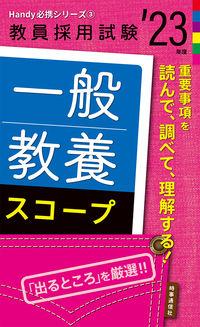 一般教養スコープ(2023年度版 Handy 必携シリーズ③)