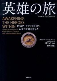 英雄の旅 / ヒーローズ・ジャーニー
