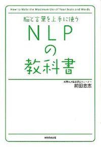 NLPの教科書 / 脳と言葉を上手に使う