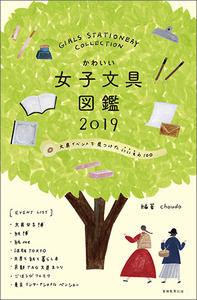 かわいい女子文具図鑑2019