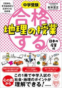 中学受験 「だから、そうなのか! 」とガツンとわかる合格する地理の授業 日本の産業編