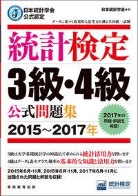 統計検定3級・4級公式問題集 2015~2017年 / 日本統計学会公式認定