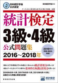統計検定3級・4級公式問題集 2016-2018年 日本統計学会公式認定