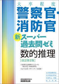大卒程度 警察官・消防官 新スーパー過去問ゼミ 数的推理[改訂第2版]