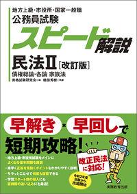 公務員試験 スピード解説 民法Ⅱ[改訂版]