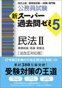 公務員試験 新スーパー過去問ゼミ5 民法Ⅱ[法改正対応版]