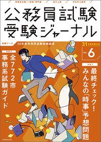 受験ジャーナル 31年度試験対応 Vol.6