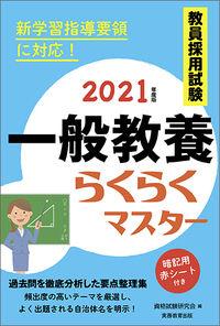 2021年度版 教員採用試験 一般教養らくらくマスター