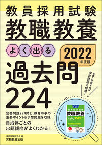 2022年度版 教員採用試験 教職教養 よく出る過去問224