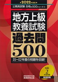 地方上級・教養試験過去問500 2022年度版 公務員試験合格の500シリーズ ; 6