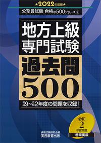 地方上級・専門試験過去問500 2022年度版 公務員試験合格の500シリーズ ; 7