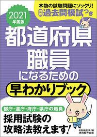 2021年度版 都道府県職員になるための早わかりブック