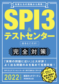 2022年度版 SPI3&テストセンター出るとこだけ! 完全対策