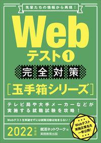 2022年度版 Webテスト1 完全対策【玉手箱シリーズ】