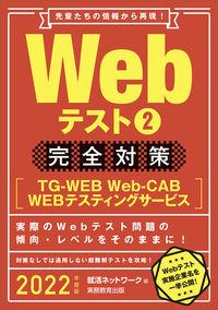 2022年度版 Webテスト2 完全対策 【TG-WEB・Web-CAB・WEBテスティングサービス】