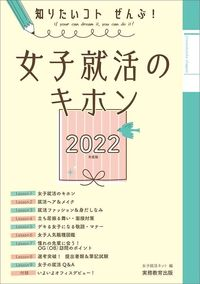 2022年度版 女子就活のキホン
