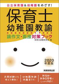 保育士・幼稚園教諭 論作文・面接対策ブック[2020年度版]