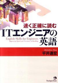 ITエンジニアの英語 / 速く正確に読む