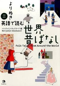 よりぬき英語で読む世界昔ばなし
