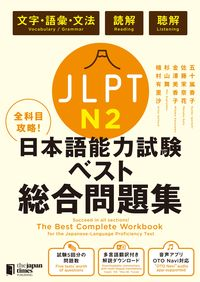 全科目攻略!JLPT日本語能力試験ベスト総合問題集N2