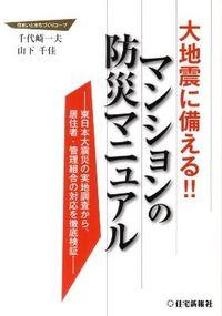 大地震に備える!!マンションの防災マニュアル / 東日本大震災の実地調査から、居住者・管理組合の対応を徹底検証