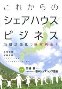 これからのシェアハウスビジネス / 地域活性化で日本再生!