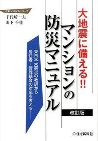 大地震に備える!!マンションの防災マニュアル 改訂版 / 東日本大震災の教訓から居住者・管理組合の対応を考える