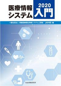 医療情報システム入門 2020