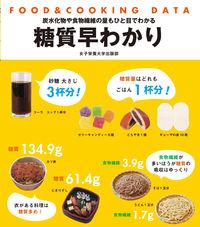 糖質早わかり 炭水化物や食物繊維の量もひと目でわかる FOOD & COOKING DATA