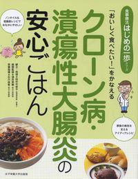クローン病・潰瘍性大腸炎の安心ごはん 「おいしく食べたい!」をかなえる 食事療法はじめの一歩シリーズ