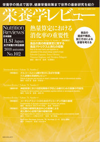栄養学レビュー 第27巻1号 通巻102号