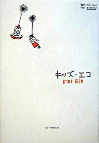 キッズ・エコ