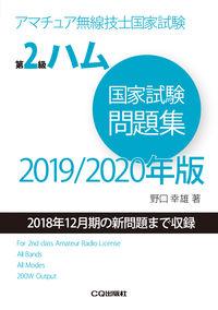 第2級ハム国家試験問題集 2019/2020年版