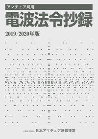 アマチュア局用 電波法令抄録 2019/2020年版