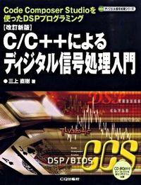 C/C++によるディジタル信号処理入門 / Code Composer Studioを使ったDSPプログラミング
