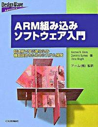 ARM組み込みソフトウェア入門 / 記述例で学ぶ組み込み機器設計のためのシステム開発