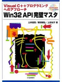 Win32 API完璧マスタ : Visual C++プロブラミングへのアプローチ