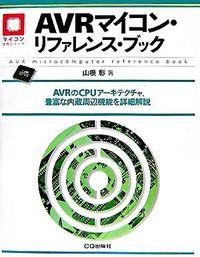 AVRマイコン・リファレンス・ブック / AVRのCPUアーキテクチャ,豊富な内蔵周辺機能を詳細解説