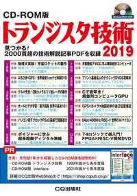 CD-ROM版 トランジスタ技術 2019