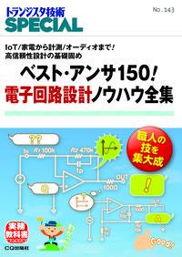 ベスト・アンサ150! 電子回路設計ノウハウ全集(TRSP No.143)