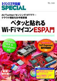 TRSP No.144 ペタッと貼れるWi-FiマイコンESP入門