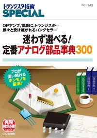 TRSP No.149 迷わず選べる! 定番アナログ部品辞典300